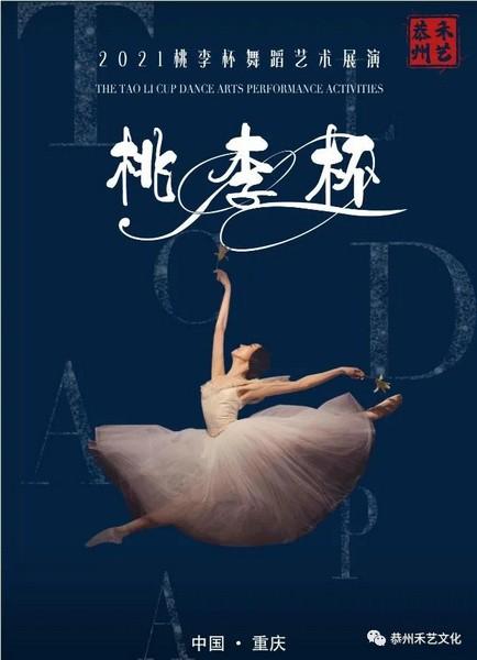 """洗尽铅华 华丽重启——""""桃李杯2021舞蹈艺术展演活动""""(重庆站)启动"""