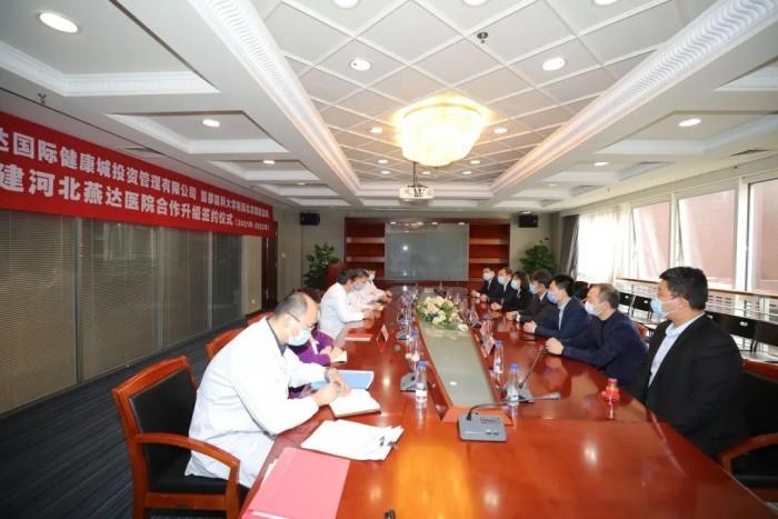 深入推进京冀医疗协同发展 燕达国际健康城与北京朝阳医院合作再升级