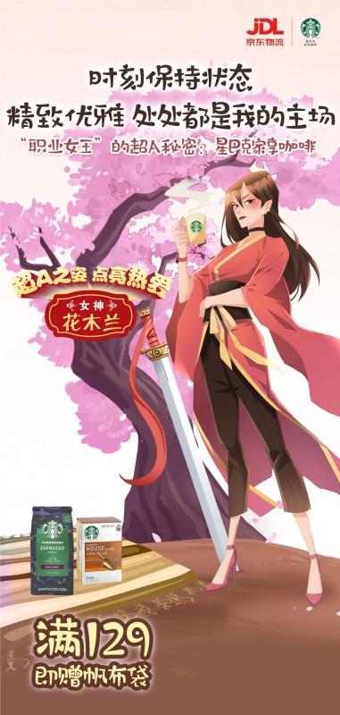 《洞察当代女性价值,京东物流以超A之姿燃爆女神节营销》