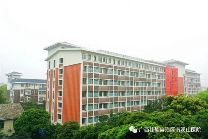 广西壮族自治区南溪山医院新住院大楼 8 号楼落成