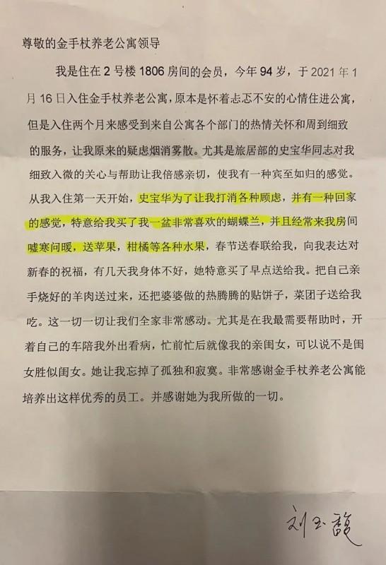 北京金手杖养老公寓:以心换心,用爱服务,大秦帝国之破交
