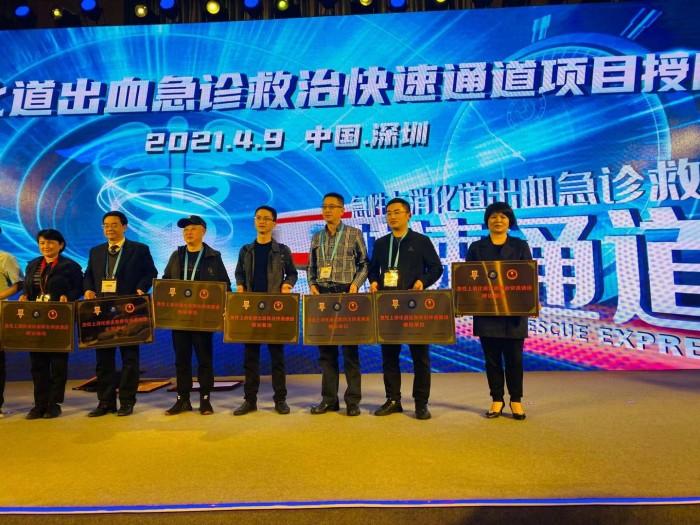 华润武钢总医院通过「急性上消化道出血救治快速通道项目」认证