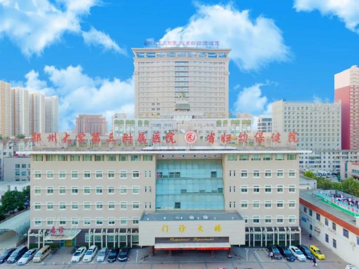 郑州大学第三附属医院(河南省