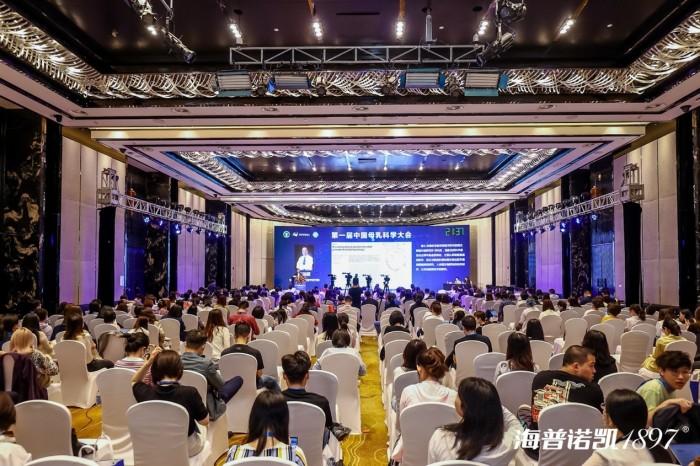 第一届中国母乳科学大会圆满召开,海普诺凯携手中国营养学会为健康中国助力