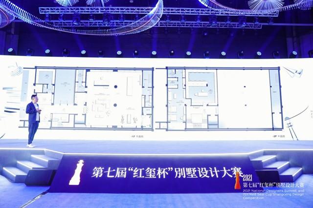 """我乐家居&尚层装饰2021""""红玺杯""""别墅设计大赛在杭举行"""