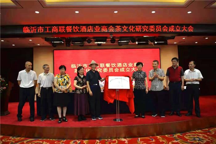 临沂市工商联餐饮酒店业商会茶文化研究委员会成立 胡伟当选为会长,任恩俊为秘书长