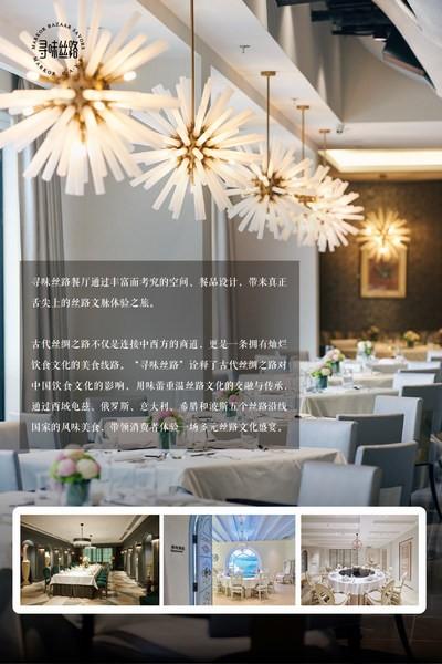 """寻味丝路餐厅入选""""2021凤凰网美食盛典北京人气餐厅"""""""