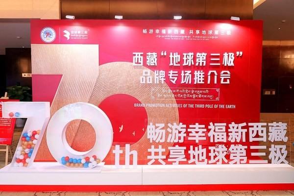 """聚焦西博会:西藏""""地球第三极""""品牌专场推介会圆满落幕"""