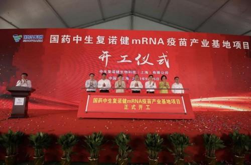 """八局鐵軍新戰""""疫"""",國藥中生復諾健mRNA疫苗產業化基地開工儀式成功舉行"""