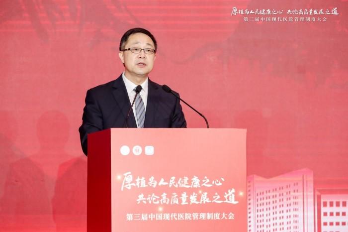 第三届中国现代医院管理制度大会在京顺利召开